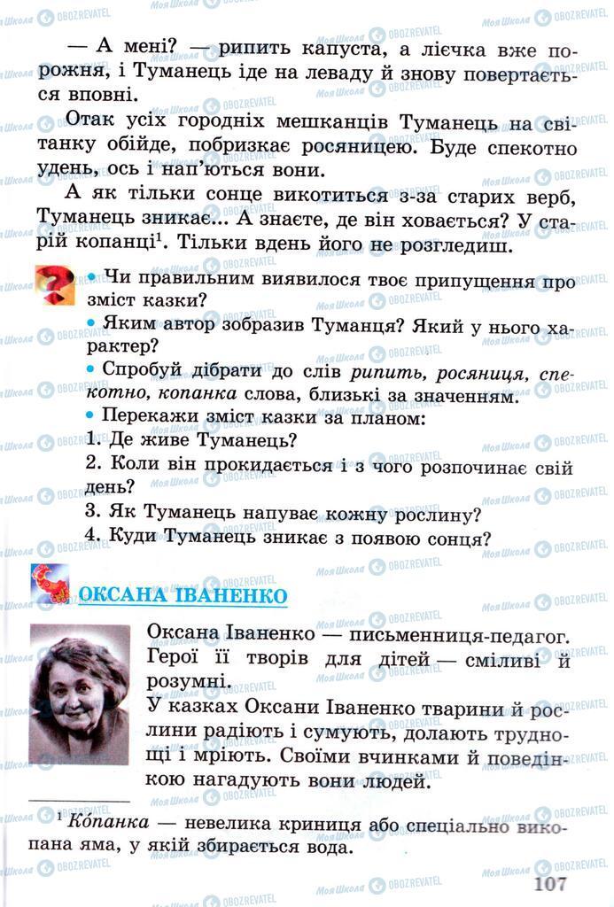 Учебники Чтение 2 класс страница 107