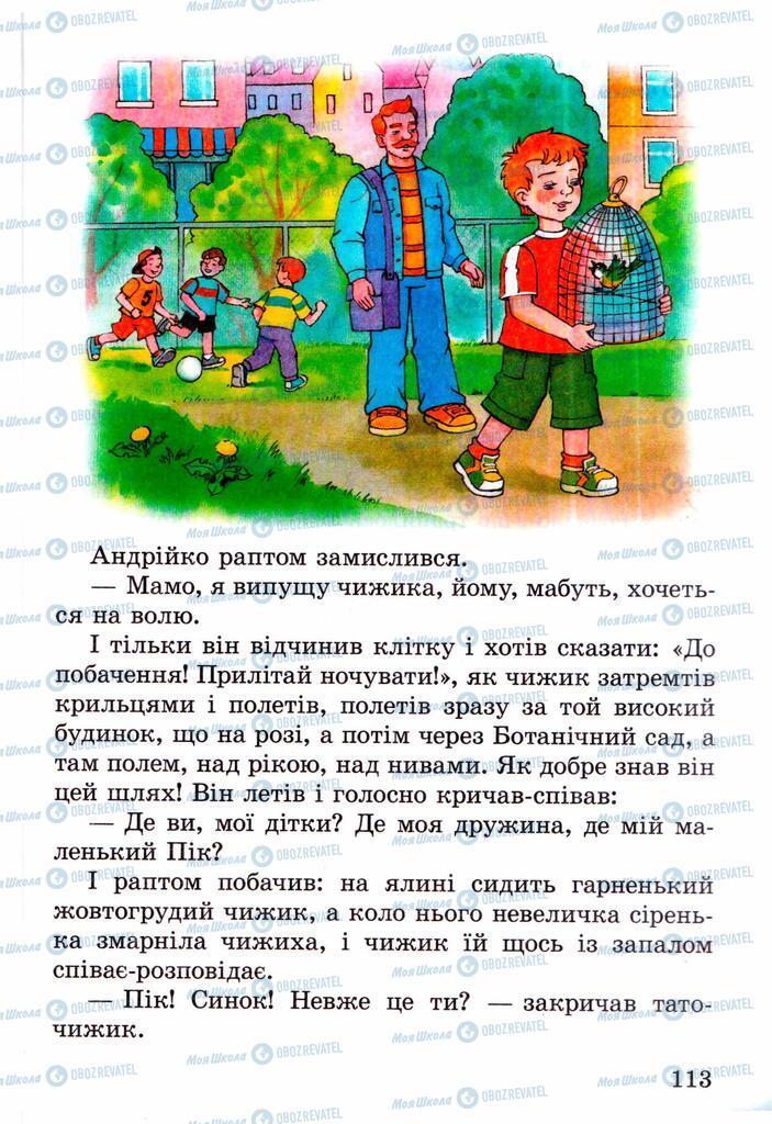 Учебники Чтение 2 класс страница 113