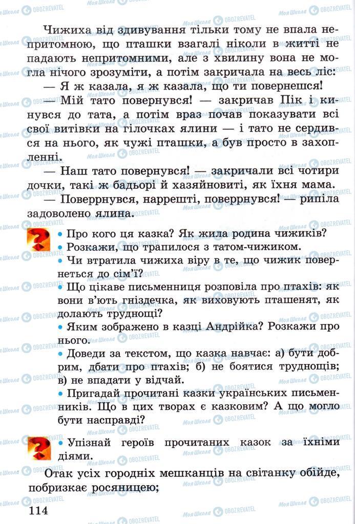 Учебники Чтение 2 класс страница 114
