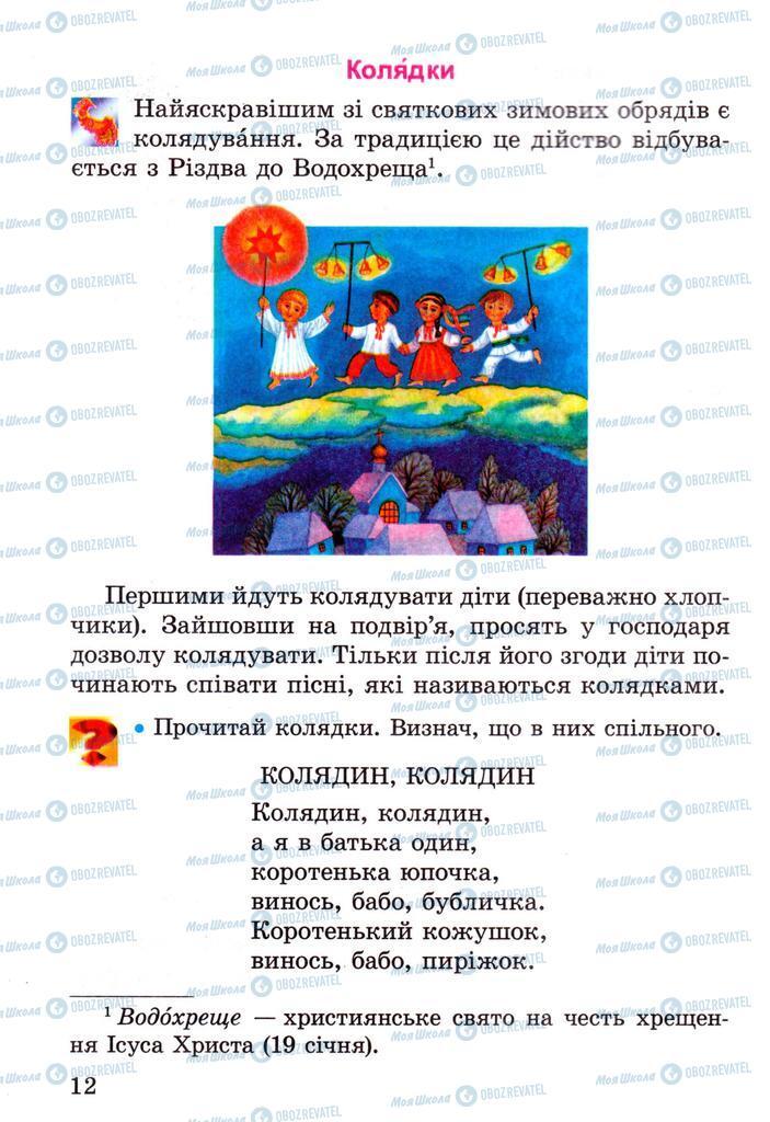 Підручники Читання 2 клас сторінка 12