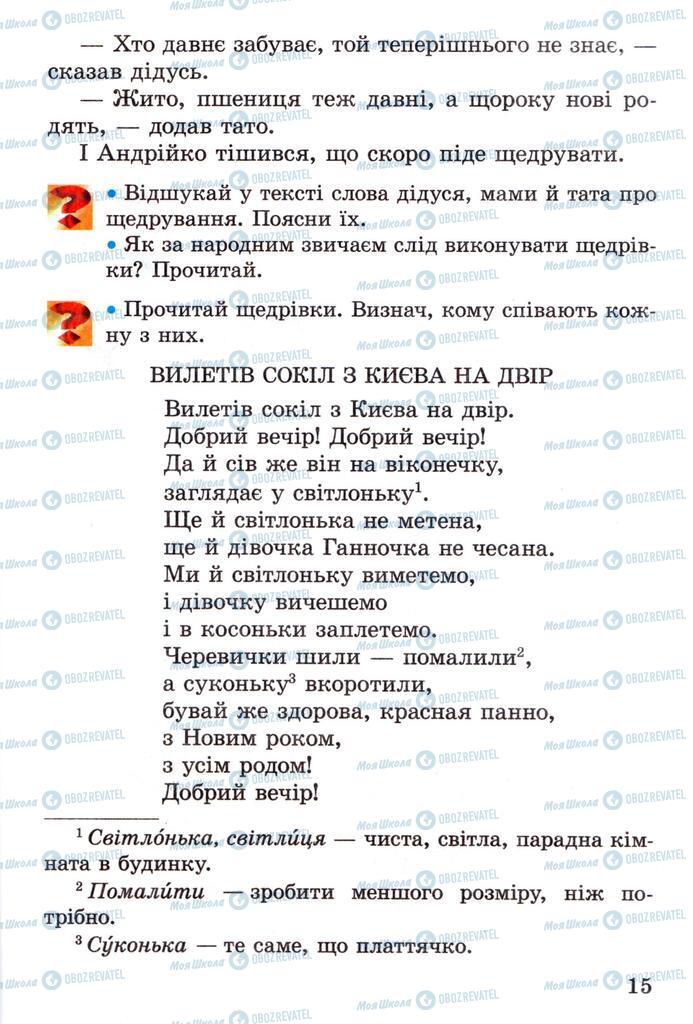 Підручники Читання 2 клас сторінка 15