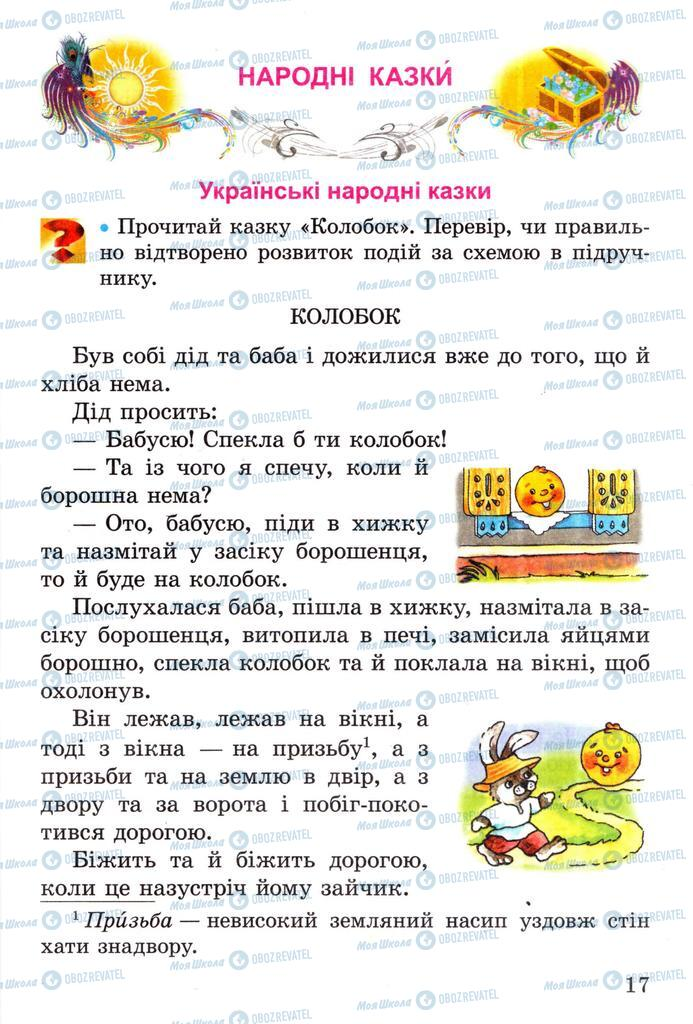 Підручники Читання 2 клас сторінка  17