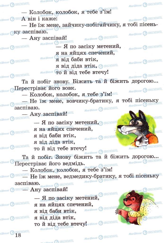 Підручники Читання 2 клас сторінка  18