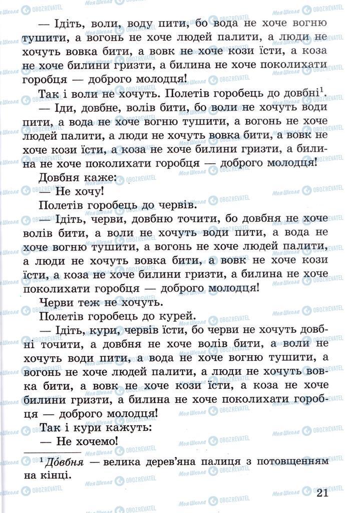 Підручники Читання 2 клас сторінка 21