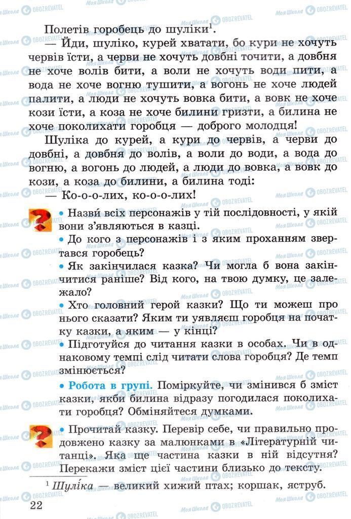 Підручники Читання 2 клас сторінка 22