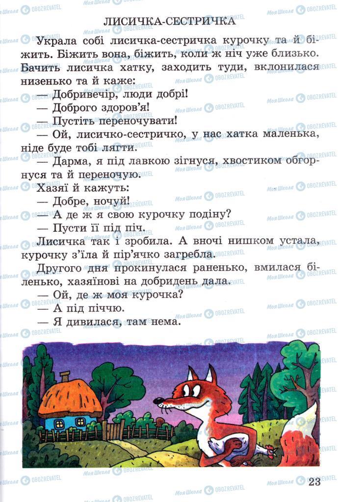 Підручники Читання 2 клас сторінка 23