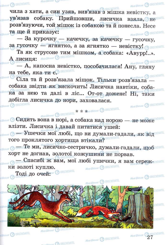 Підручники Читання 2 клас сторінка 27