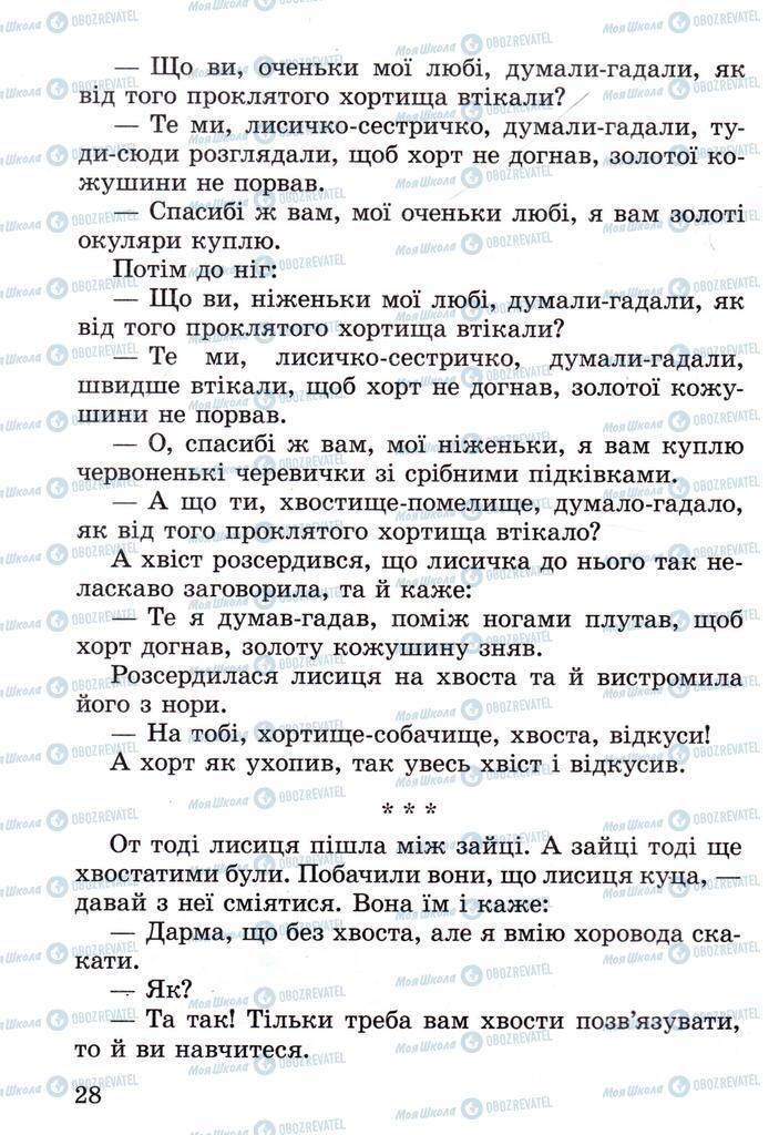 Підручники Читання 2 клас сторінка 28