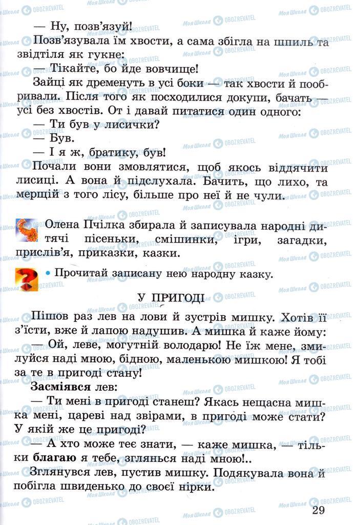 Підручники Читання 2 клас сторінка 29