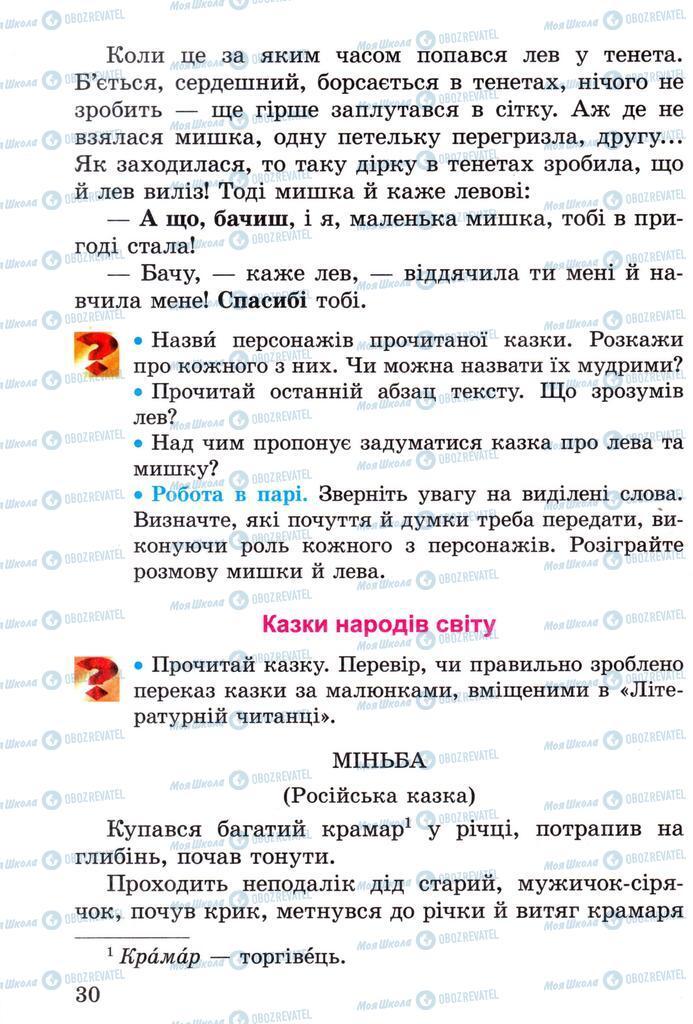 Підручники Читання 2 клас сторінка 30
