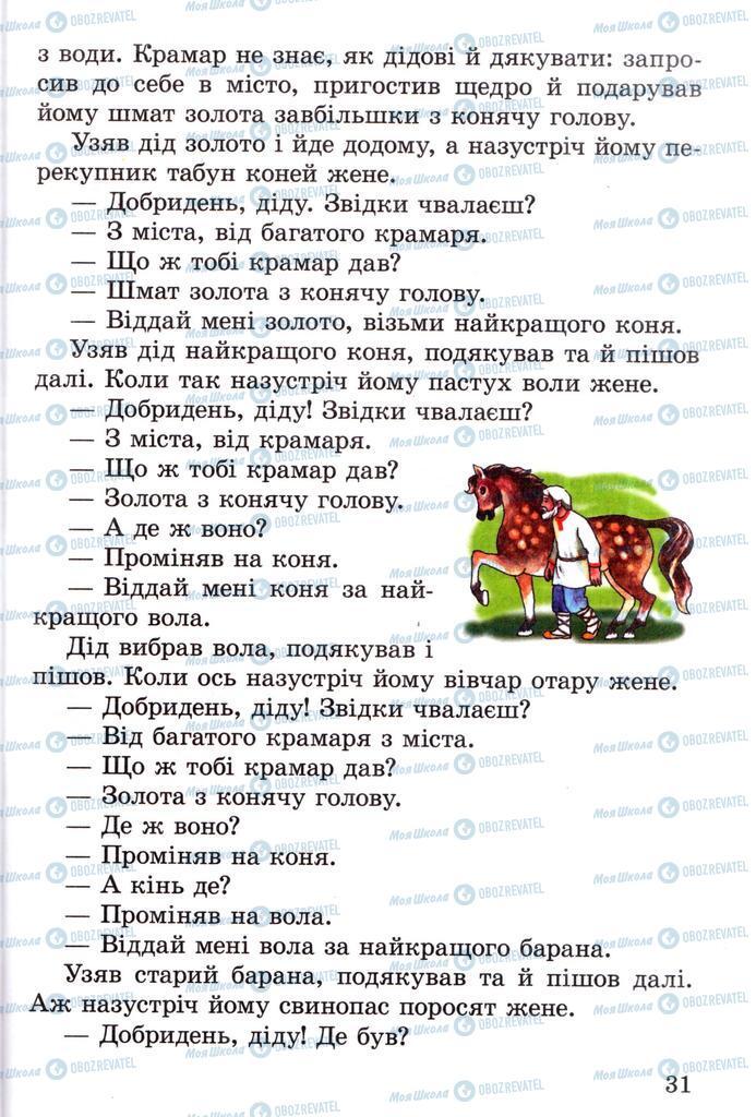 Підручники Читання 2 клас сторінка 31