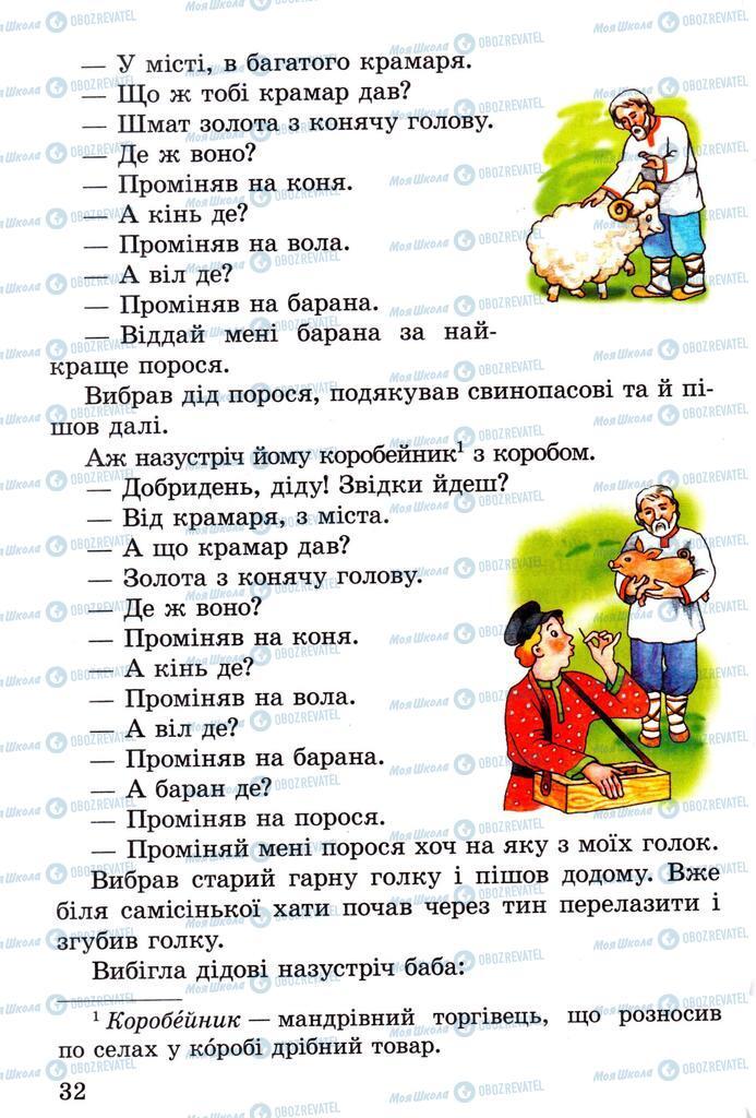 Підручники Читання 2 клас сторінка 32
