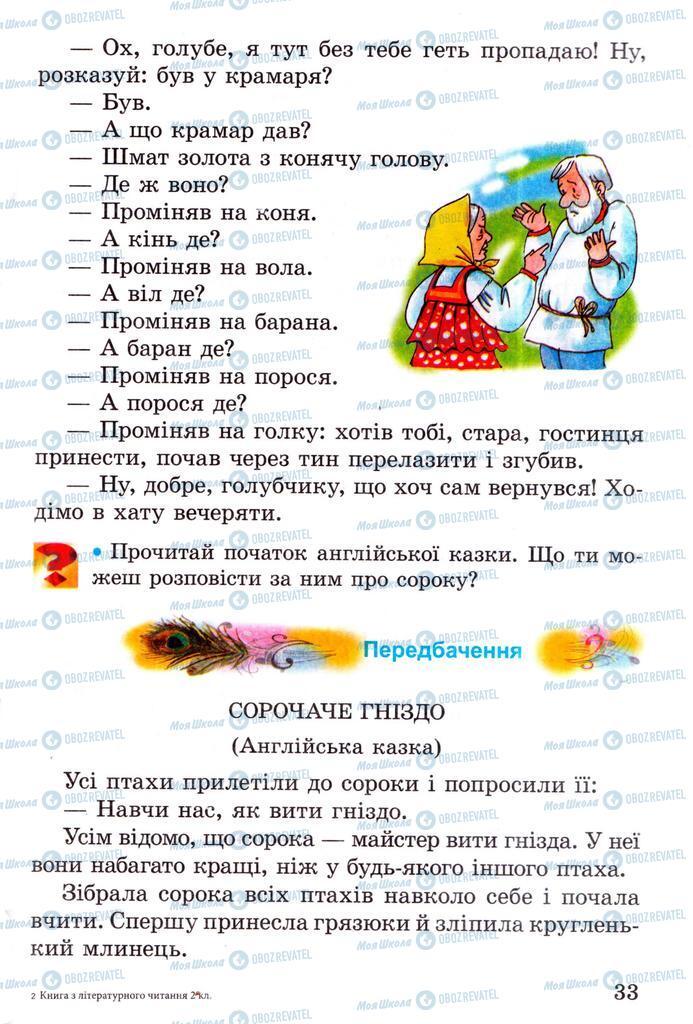 Підручники Читання 2 клас сторінка 33