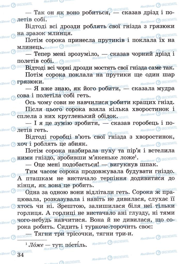 Підручники Читання 2 клас сторінка 34
