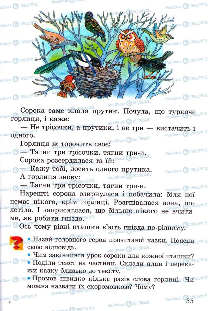 Підручники Читання 2 клас сторінка 35