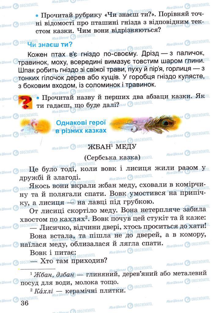 Підручники Читання 2 клас сторінка 36