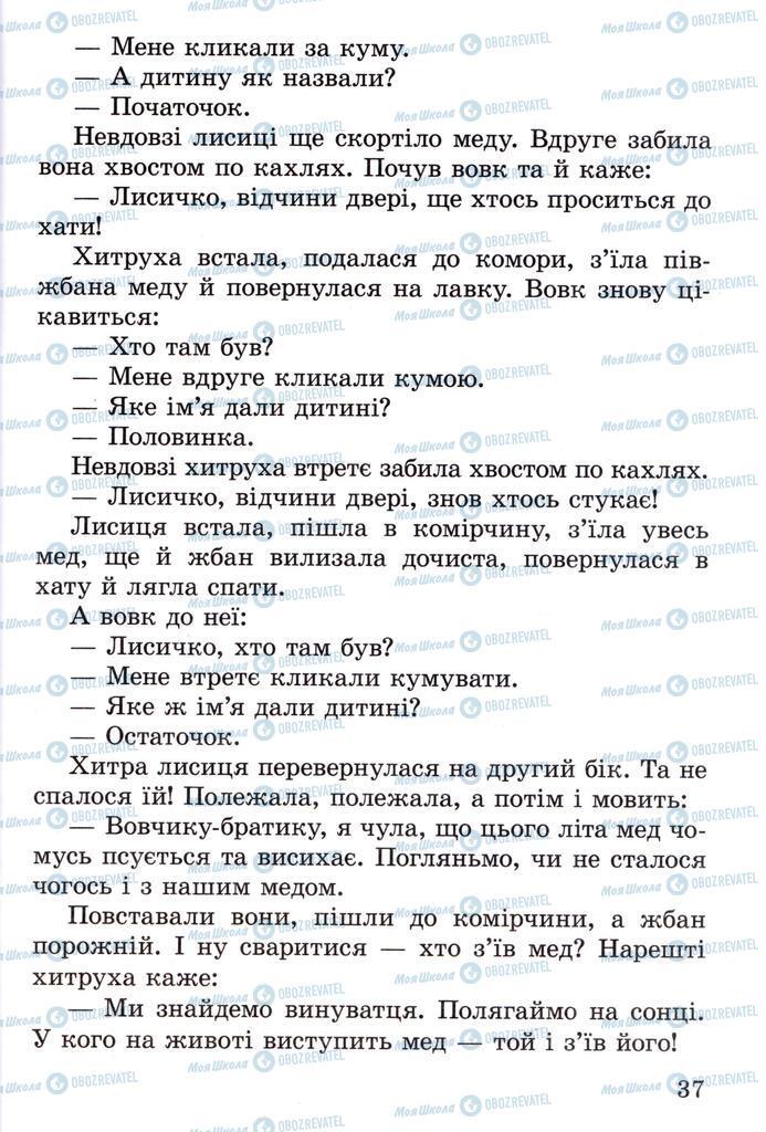 Підручники Читання 2 клас сторінка 37