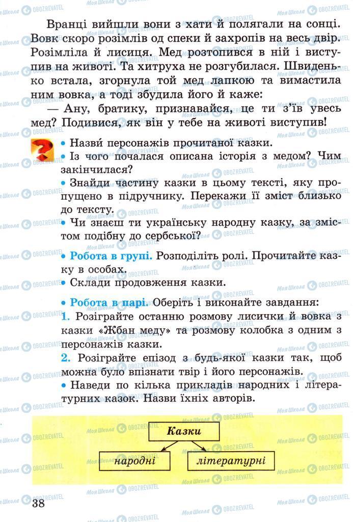 Підручники Читання 2 клас сторінка 38
