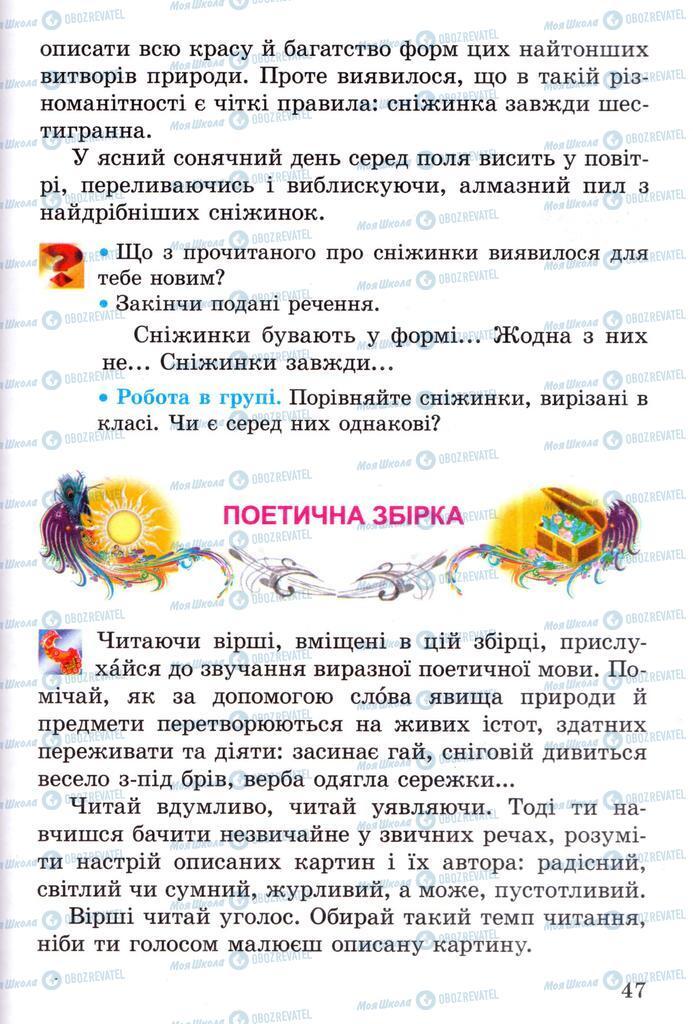 Підручники Читання 2 клас сторінка  47
