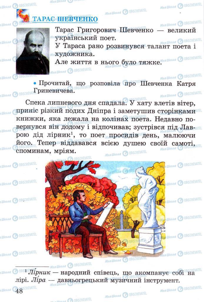 Підручники Читання 2 клас сторінка  48