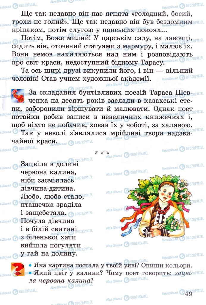 Підручники Читання 2 клас сторінка 49