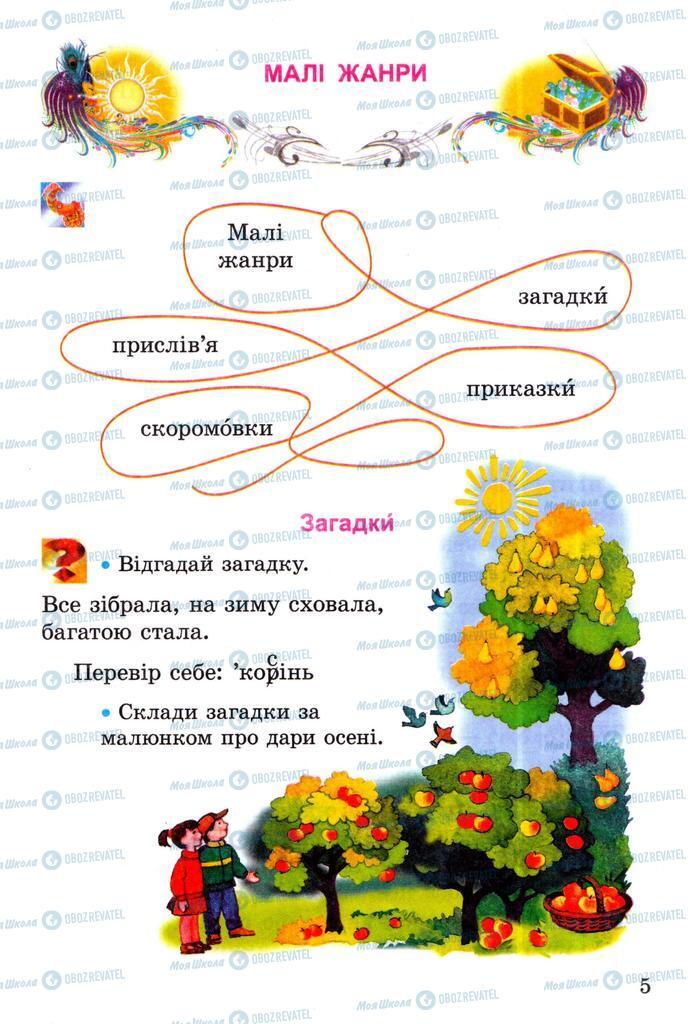 Підручники Читання 2 клас сторінка  5