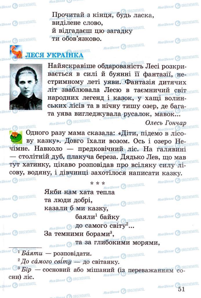 Підручники Читання 2 клас сторінка 51