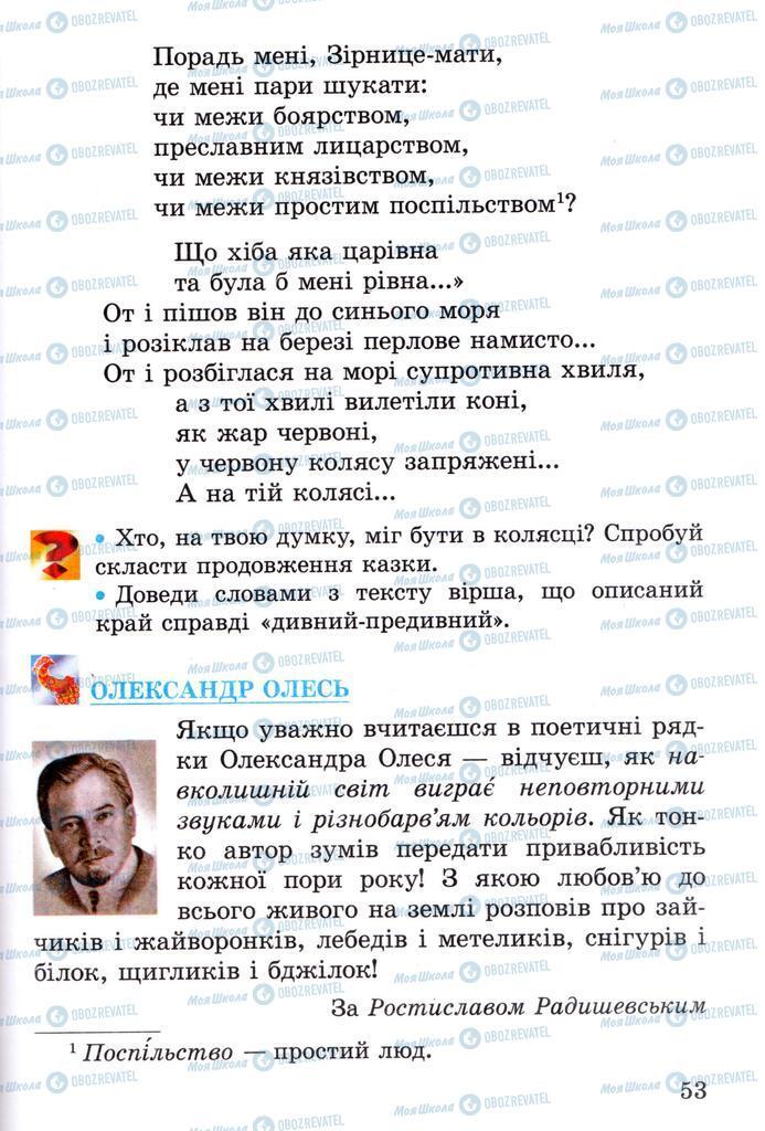 Підручники Читання 2 клас сторінка 53