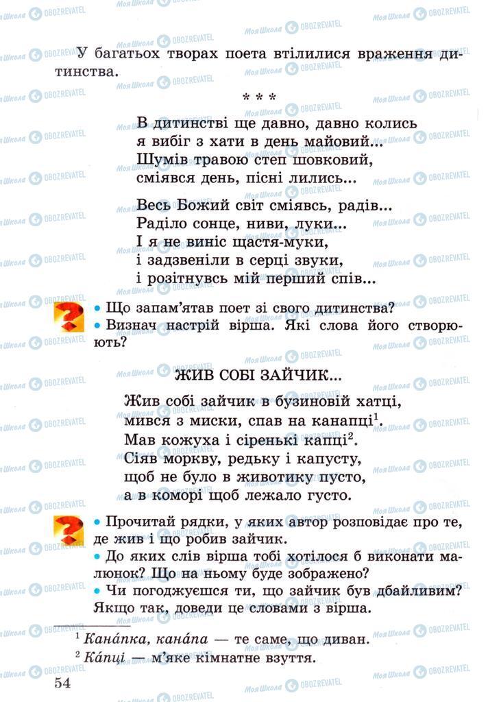 Підручники Читання 2 клас сторінка 54