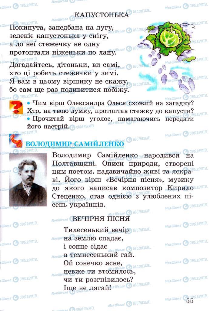 Підручники Читання 2 клас сторінка 55