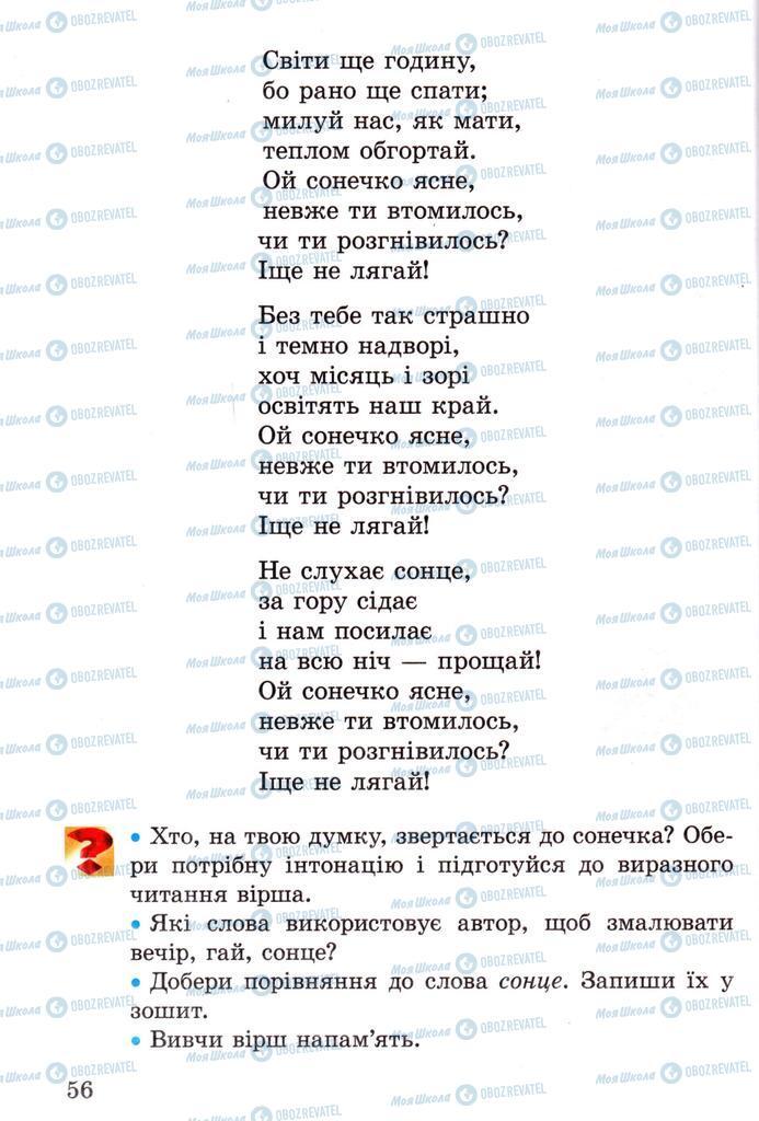 Підручники Читання 2 клас сторінка 56