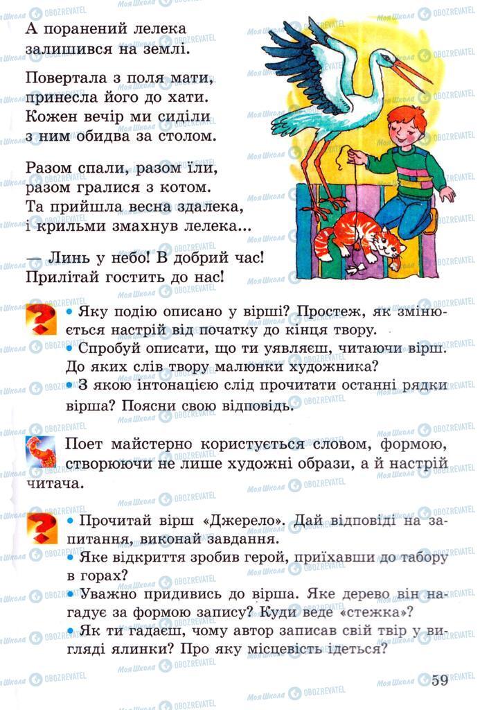 Підручники Читання 2 клас сторінка 59