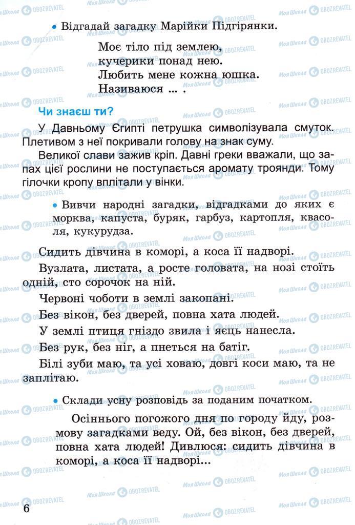 Учебники Чтение 2 класс страница  6