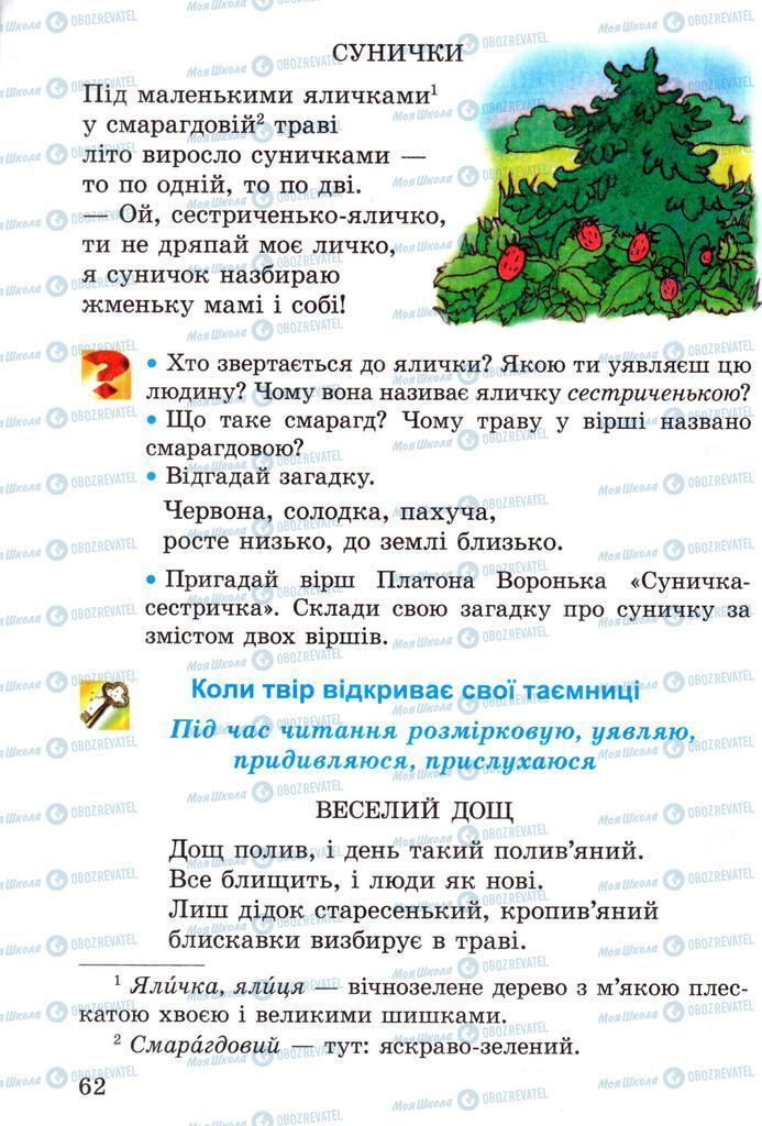 Підручники Читання 2 клас сторінка 62