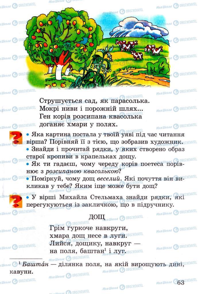 Підручники Читання 2 клас сторінка 63