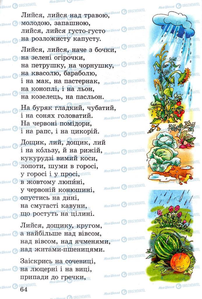 Підручники Читання 2 клас сторінка 64