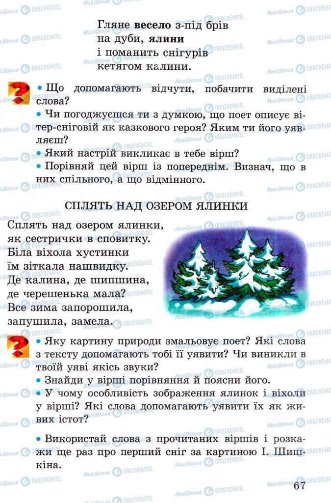 Підручники Читання 2 клас сторінка 67