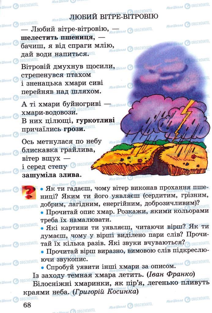 Підручники Читання 2 клас сторінка 68