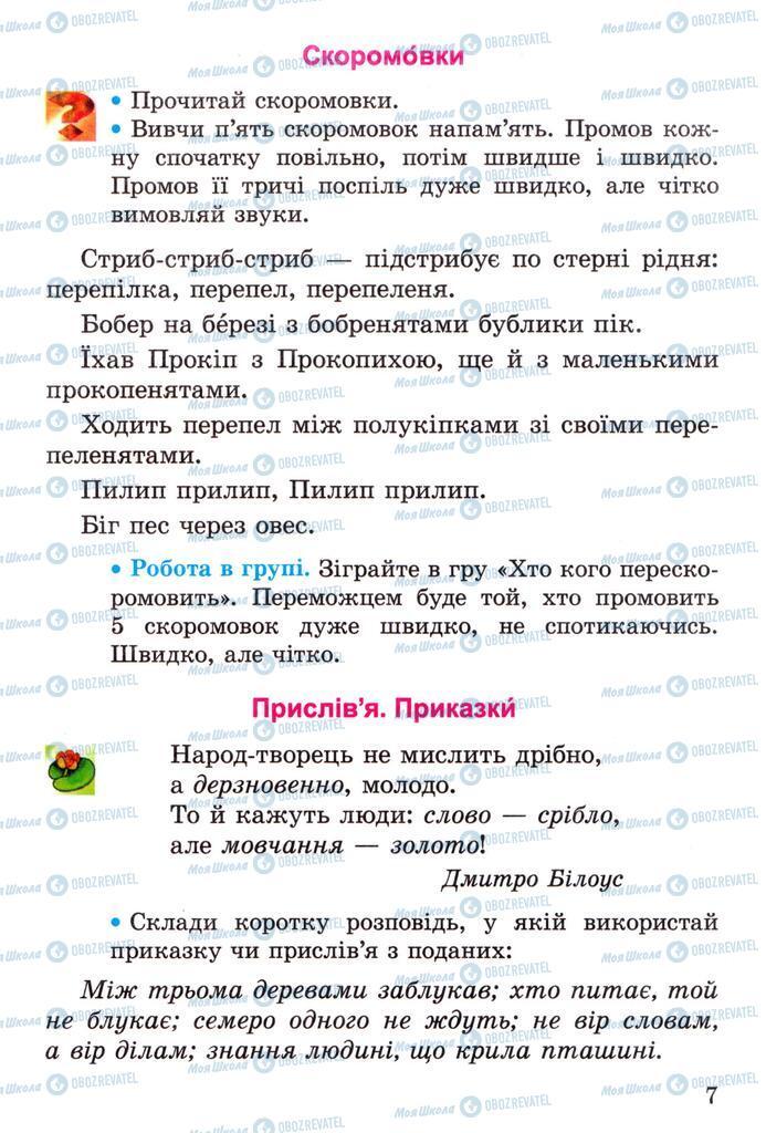 Підручники Читання 2 клас сторінка 7
