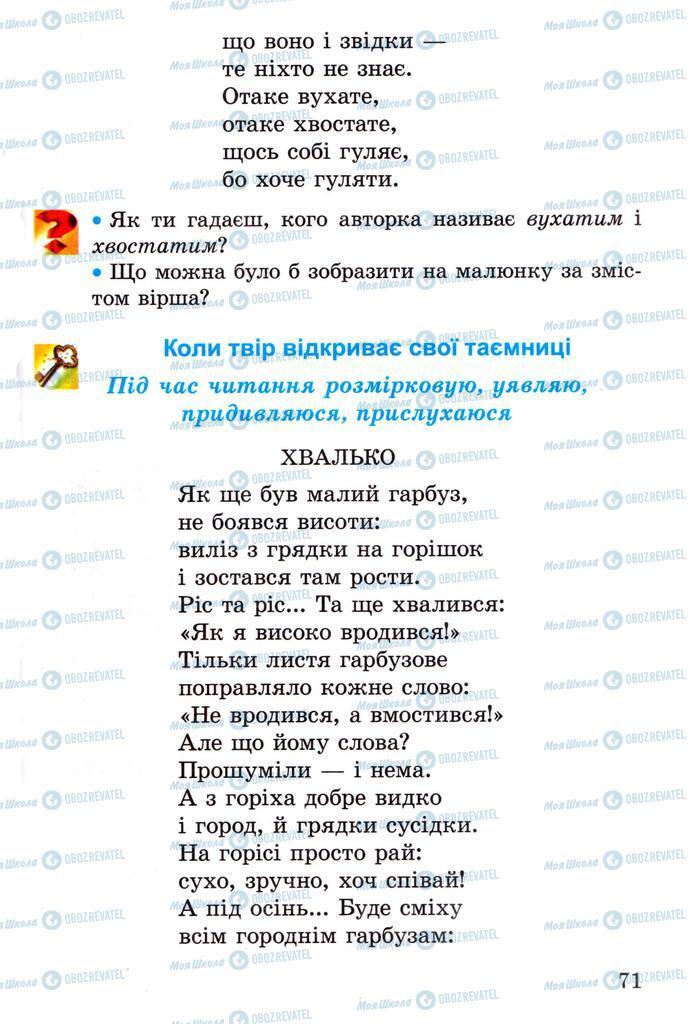 Учебники Чтение 2 класс страница 71