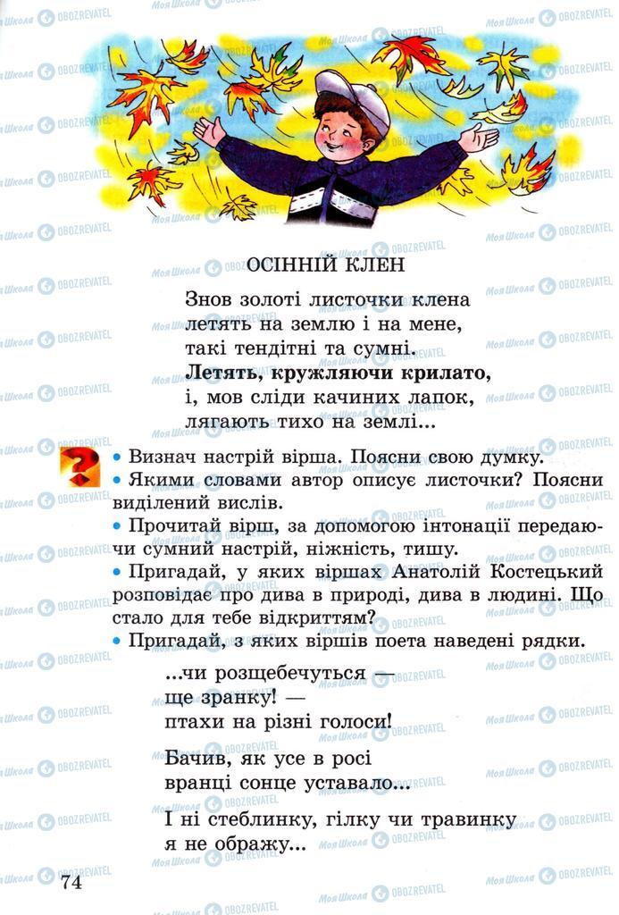 Підручники Читання 2 клас сторінка 74