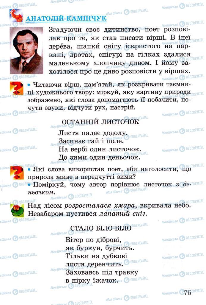 Підручники Читання 2 клас сторінка 75