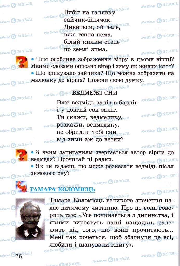 Підручники Читання 2 клас сторінка 76