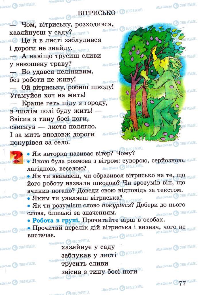 Підручники Читання 2 клас сторінка 77