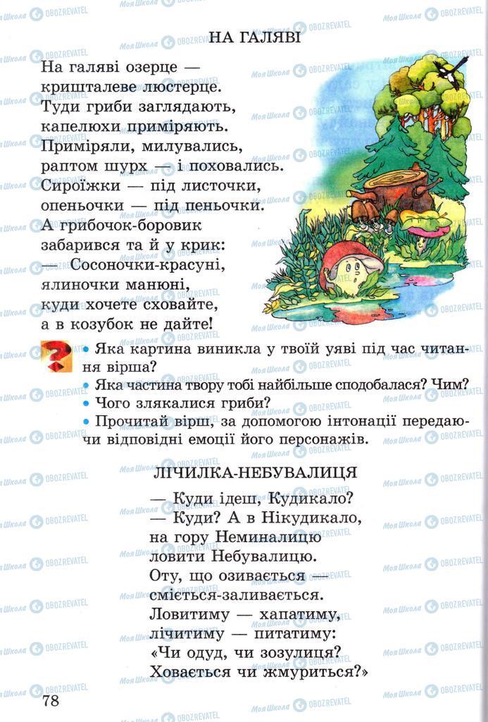 Підручники Читання 2 клас сторінка 78
