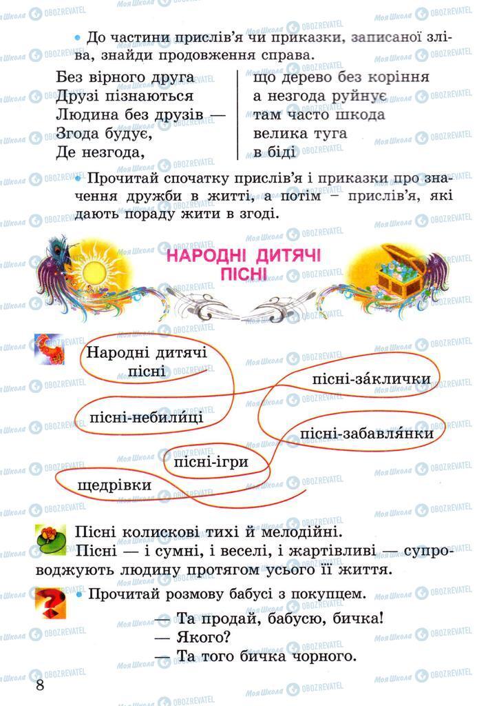 Підручники Читання 2 клас сторінка 8