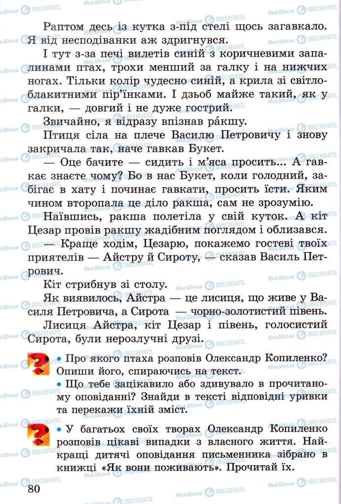Підручники Читання 2 клас сторінка  80