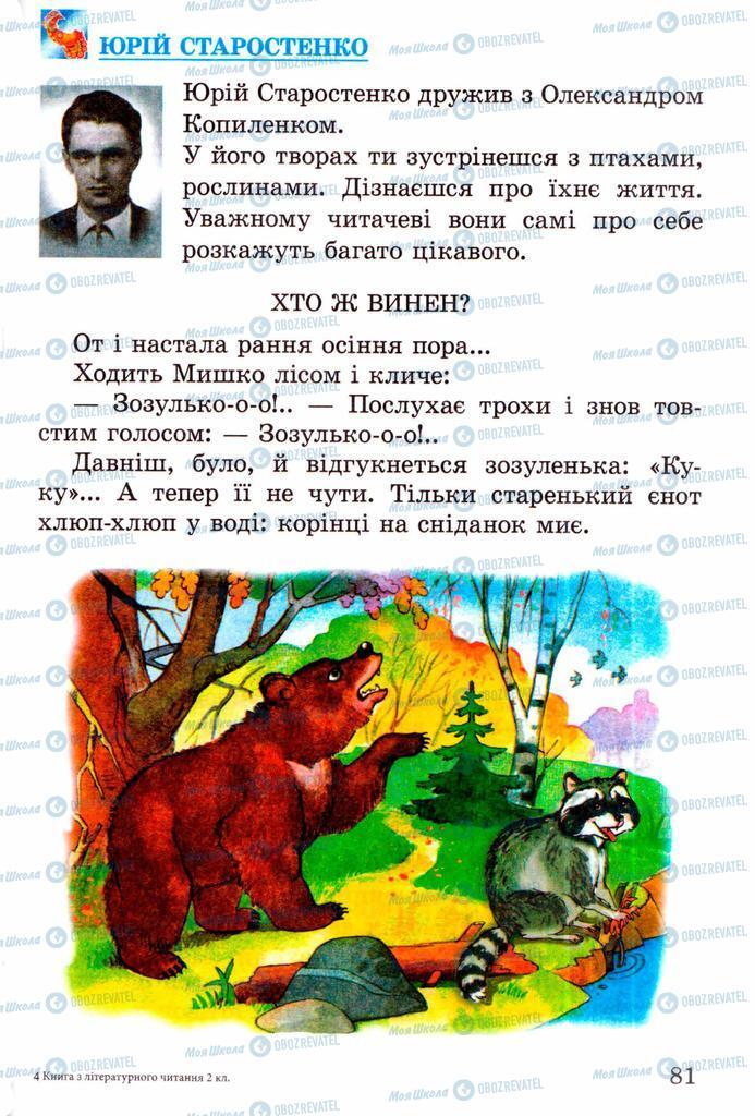 Учебники Чтение 2 класс страница 81