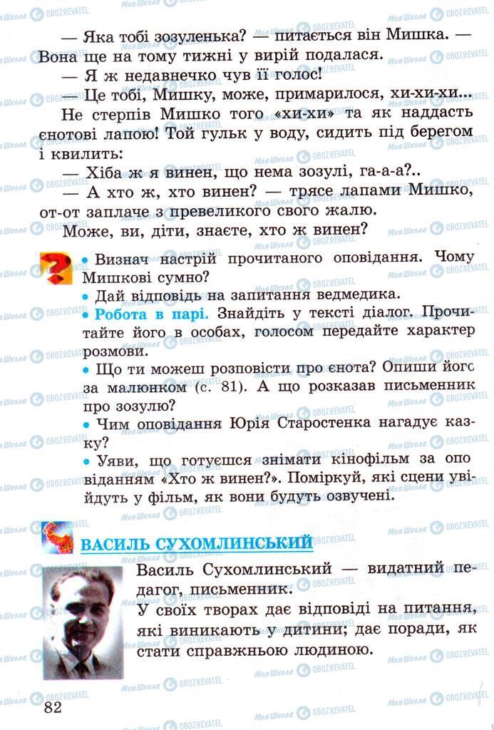 Підручники Читання 2 клас сторінка 82