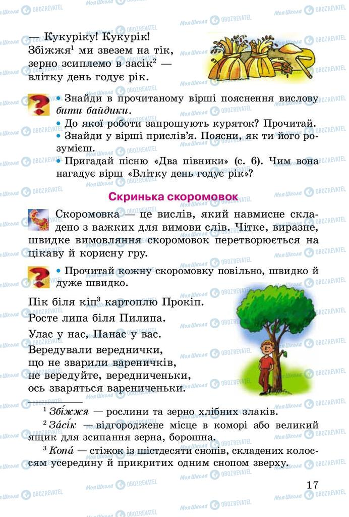 Учебники Чтение 2 класс страница 17